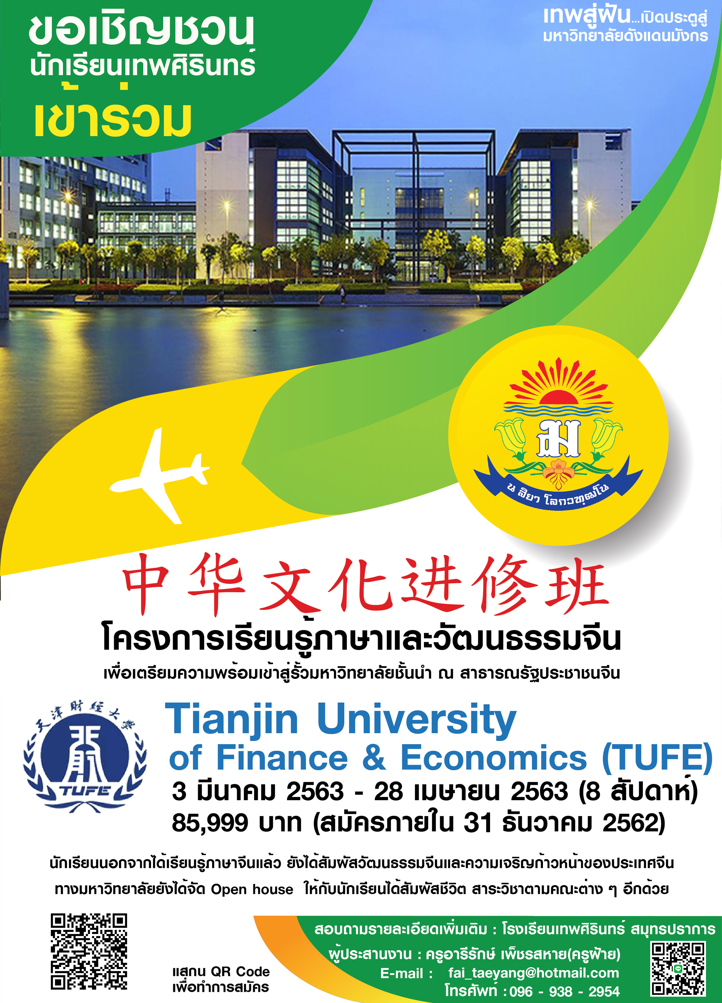 Tianjin University.png